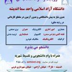 پذیرش دانشجو در دانشگاه آزاد اسلامی واحد سما اندیشه بدون نیاز به پیش دانشگاهی و بدون آزمون