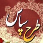 رئیس بنیاد شهید و امور ایثارگران شهرستان ملارد در قالب طرح سپاس با سه خانواده شهید در شهریار دیدار کرد…