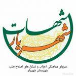 ضیافت افطاری شورای هماهنگی احزاب و تشکل های اصلاح طلب شهرستان شهریار شهات برگزار شد