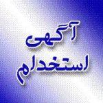 استخدام شهریار و حومه و برترین های فرصت شغلی سه شنبه ۹ مرداد ماه ۱۳۹۷