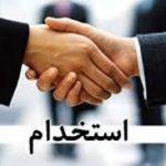 استخدام شهریار و حومه و برترین های فرصت شغلی دوشنبه ۲۶ شهریور ماه ۱۳۹۷