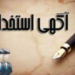 استخدام شهریار و حومه و برترین های فرصت شغلی دوشنبه ۷ ابان ماه ۱۳۹۷